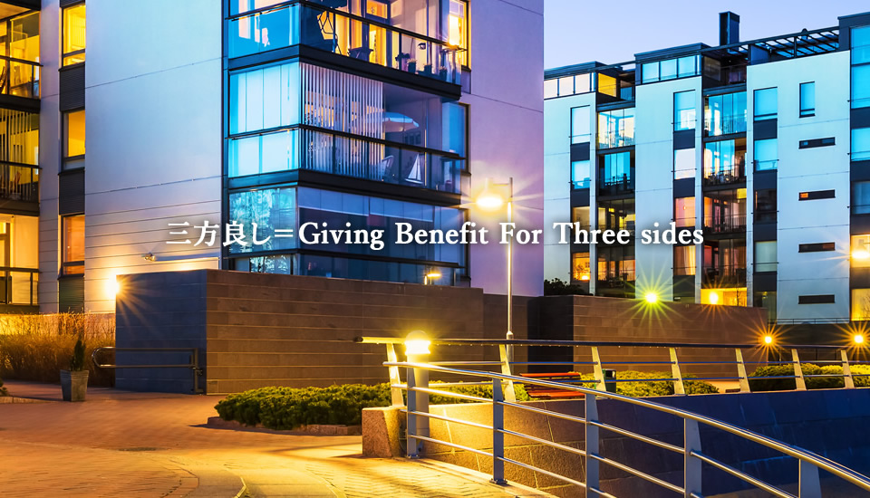三方良し=Giving Benefit For Three sides